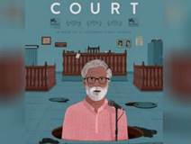 Court is India's Oscar Entry